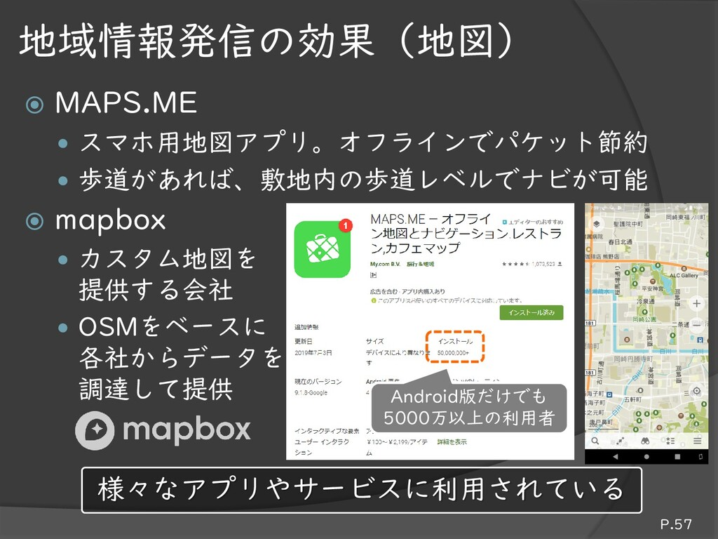  MAPS.ME  スマホ用地図アプリ。オフラインでパケット節約  歩道があれば、敷地内...