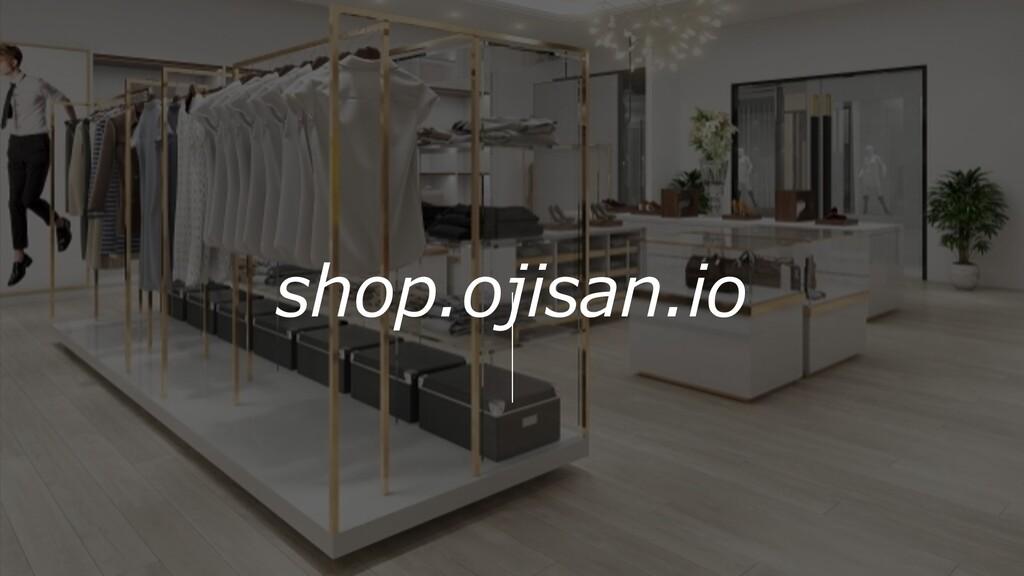 shop.ojisan.io