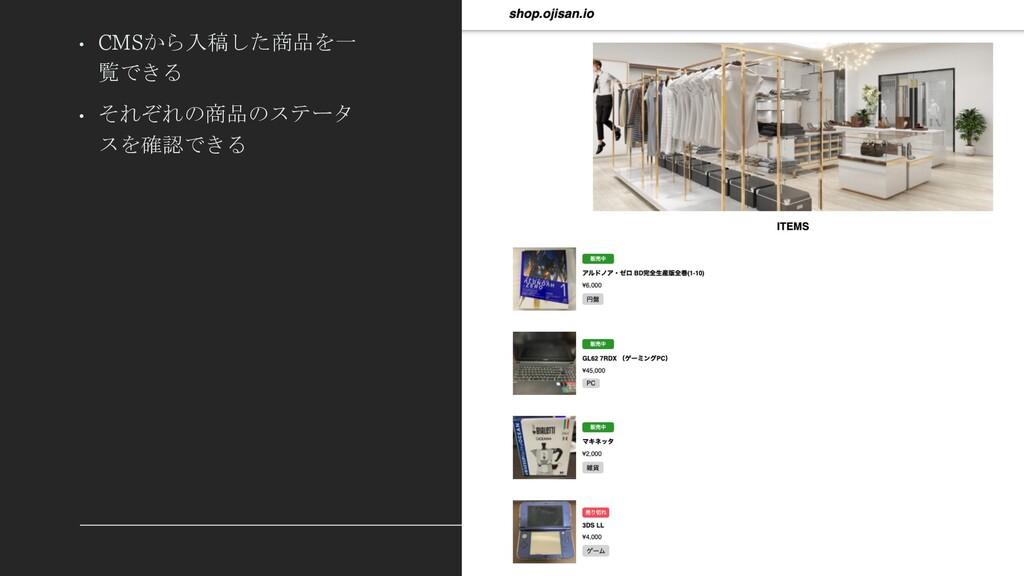 • CMSから入稿した商品を一 覧できる • それぞれの商品のステータ スを確認できる