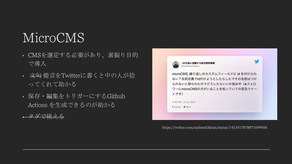 MicroCMS • CMSを選定する必要があり、素振り目的 で導入 • 文句 提言をTwit...