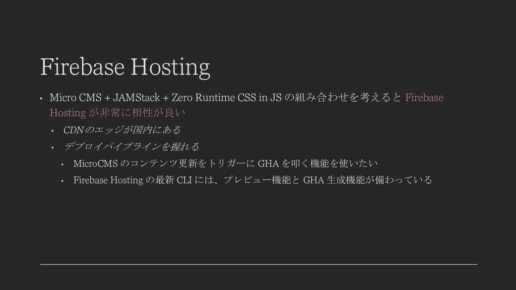 Firebase Hosting • Micro CMS + JAMStack + Zero ...