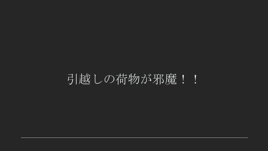 引越しの荷物が邪魔!!