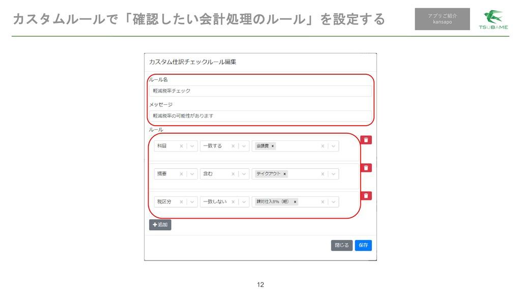 カスタムルールで「確認したい会計処理のルール」を設定する 12 アプリご紹介 kansapo