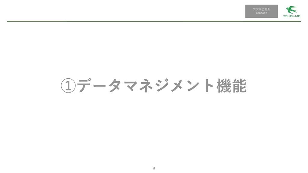 9 アプリご紹介 kansapo ①データマネジメント機能