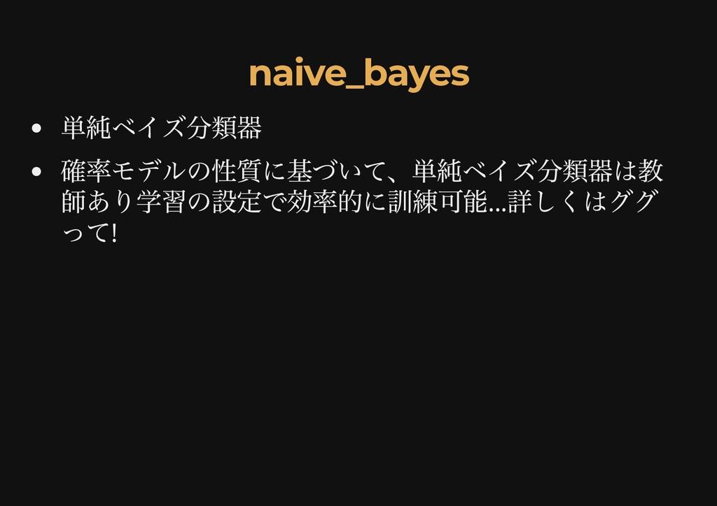 naive_bayes naive_bayes 単純ベイズ分類器 確率モデルの性質に基づいて、...