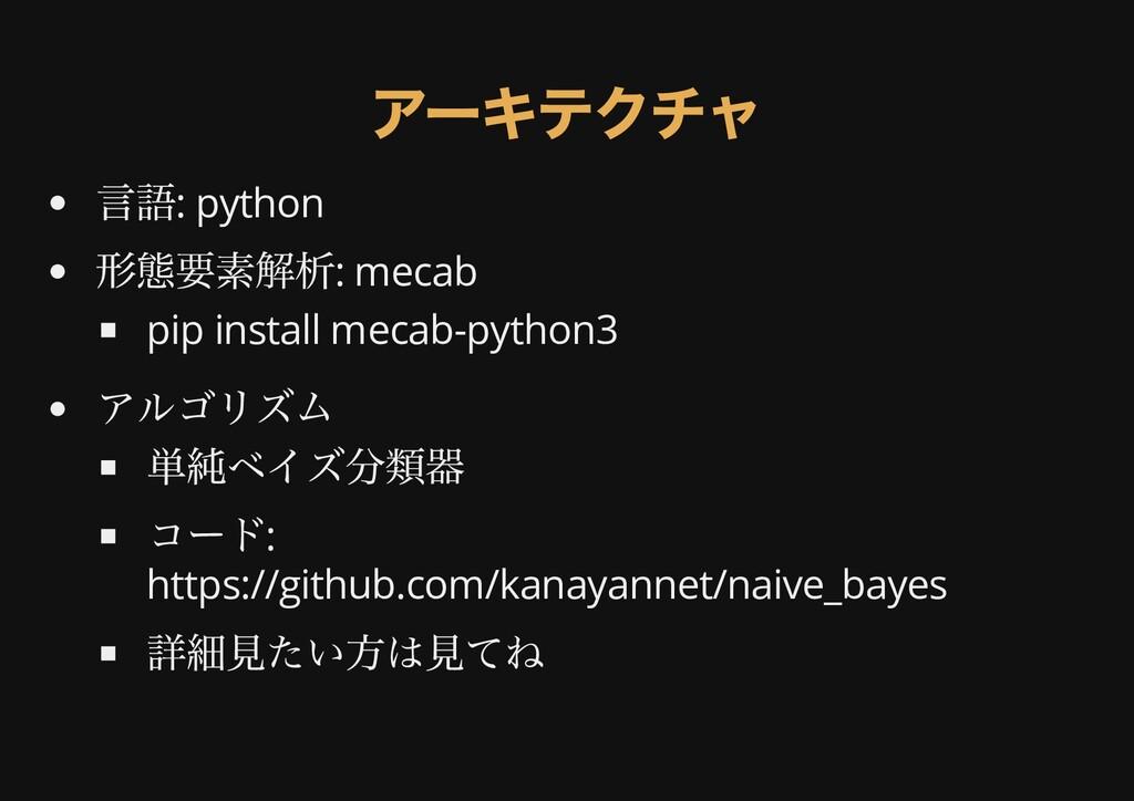 アーキテクチャ アーキテクチャ ⾔語: python 形態要素解析: mecab pip in...
