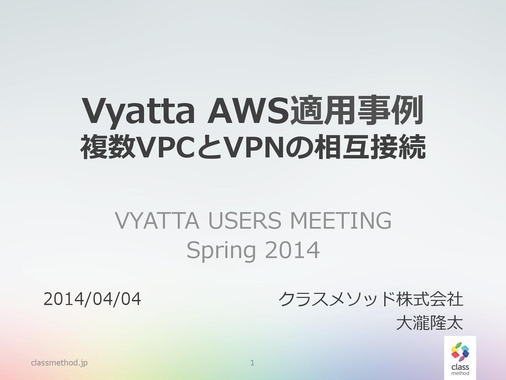 Vyatta AWS適⽤用事例例 複数VPCとVPNの相互接続 VYATTA USERS ...