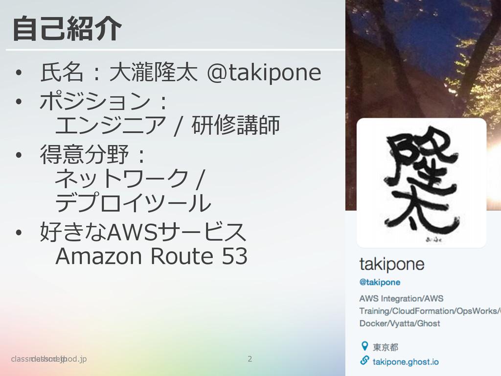 classmethod.jp 2 ⾃自⼰己紹介 • ⽒氏名 : ⼤大瀧隆太 @taki...