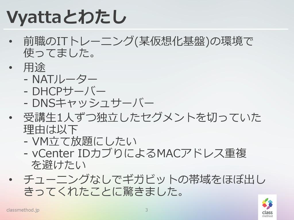classmethod.jp 3 Vyattaとわたし • 前職のITトレーニング(某仮想化...
