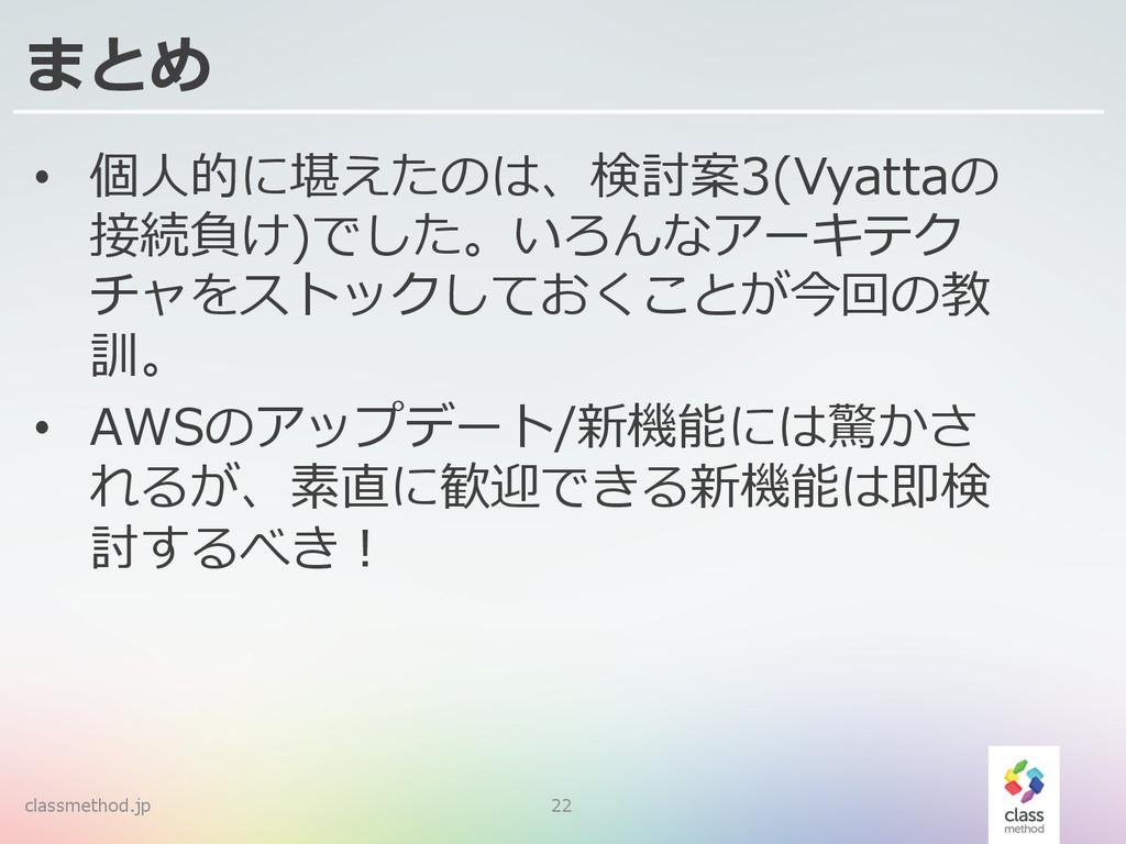 classmethod.jp 22 まとめ • 個⼈人的に堪えたのは、検討案3(Vyatta...