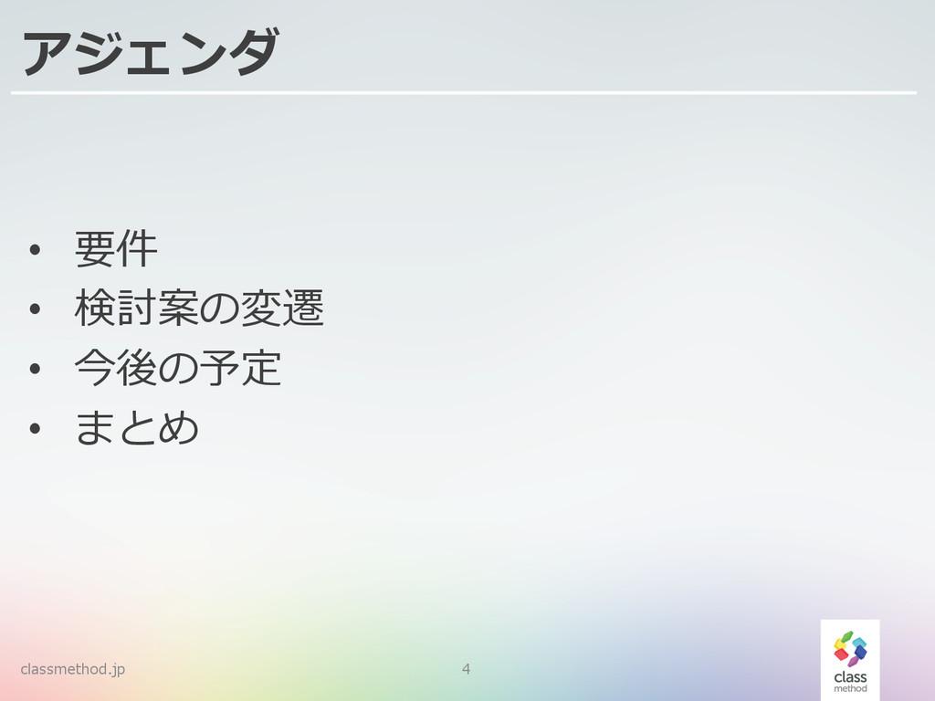 classmethod.jp 4 アジェンダ • 要件 • 検討案の変遷 • 今後の予定...