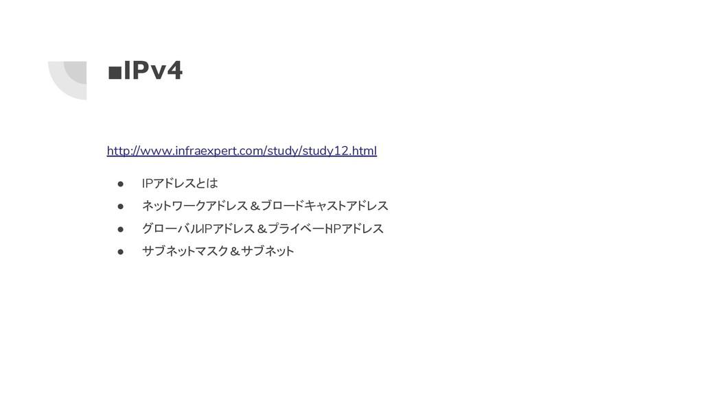 ■IPv4 http://www.infraexpert.com/study/study12....
