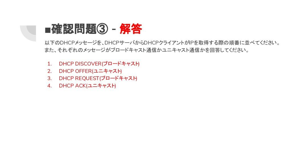 ■確認問題③ - 解答 以下のDHCPメッセージを、DHCPサーバからDHCPクライアントがI...