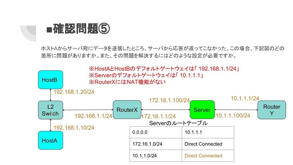 ■確認問題⑤ ホストAからサーバ宛にデータを送信したところ、サーバから応答が返ってこなかった。...