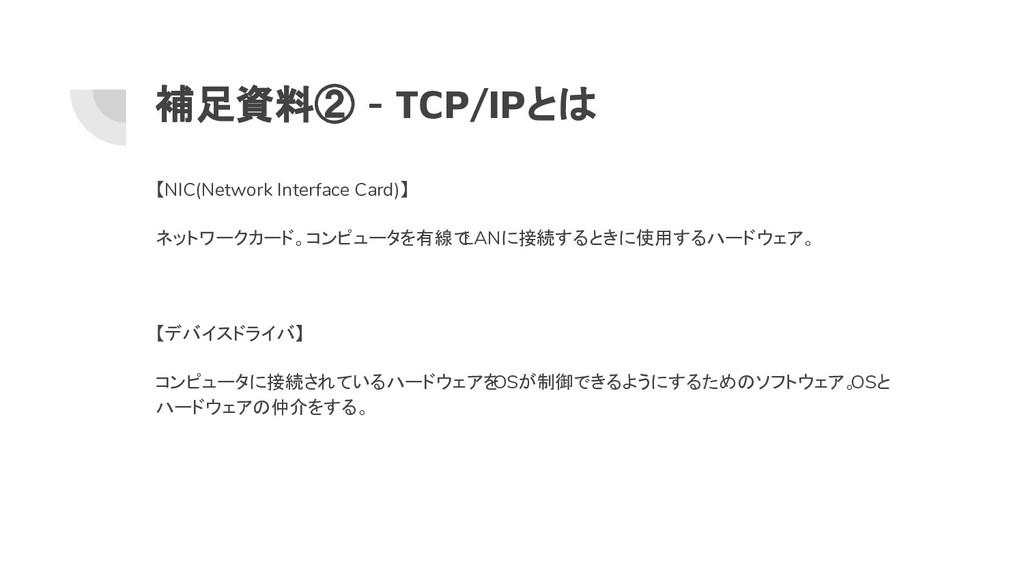 補足資料② - TCP/IPとは 【NIC(Network Interface Card)】 ...