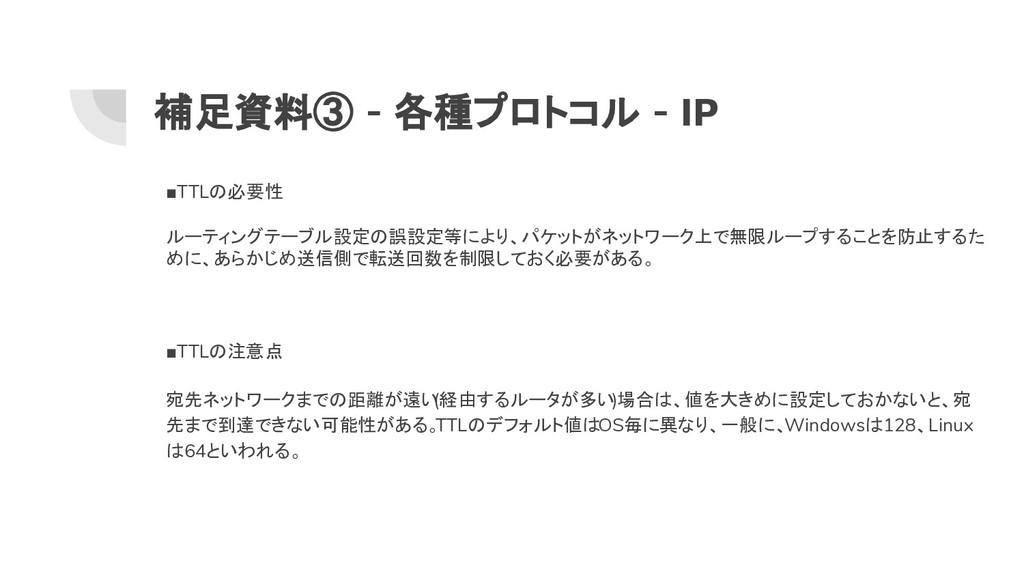 補足資料③ - 各種プロトコル - IP ■TTLの必要性 ルーティングテーブル設定の誤設定等...