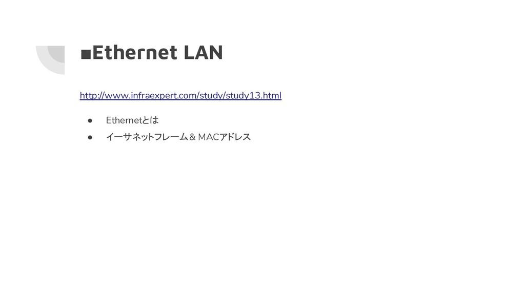 ■Ethernet LAN http://www.infraexpert.com/study/...