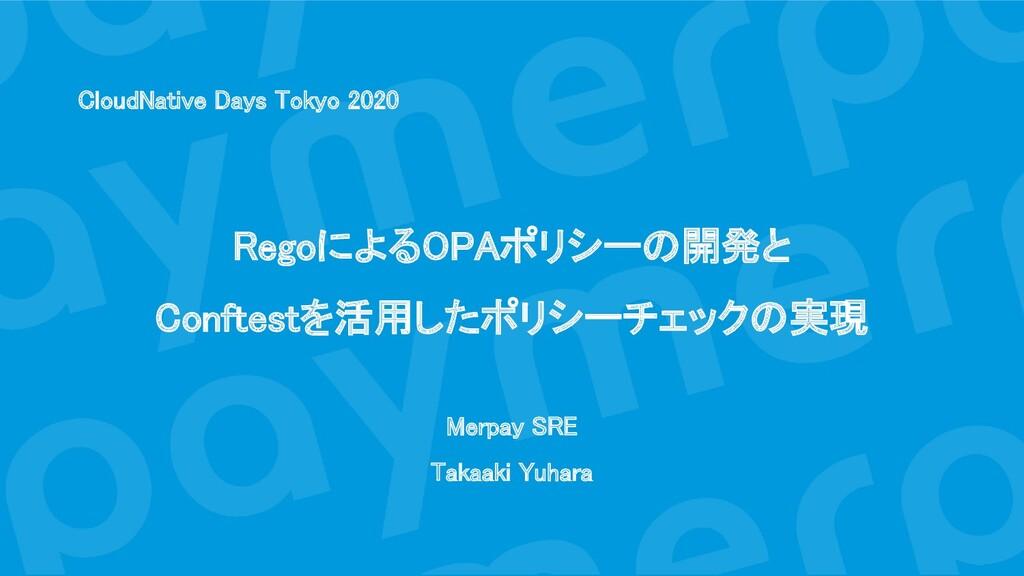 CloudNative Days Tokyo 2020   RegoによるOPAポリシー...