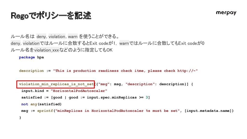"""Regoでポリシーを記述 package hpa description := """"This ..."""