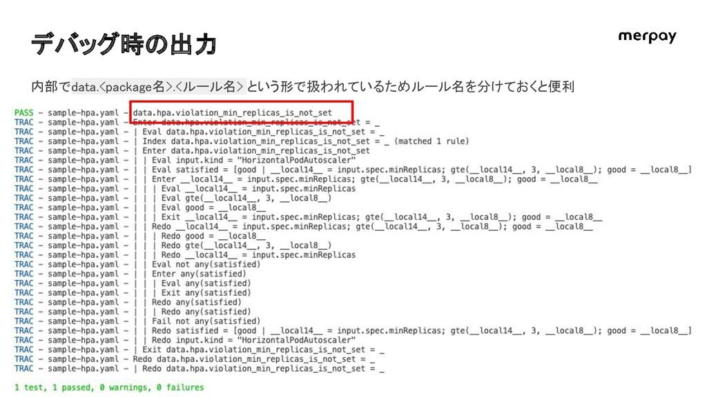 デバッグ時の出力 内部でdata.<package名>.<ルール名> という形で扱われている...