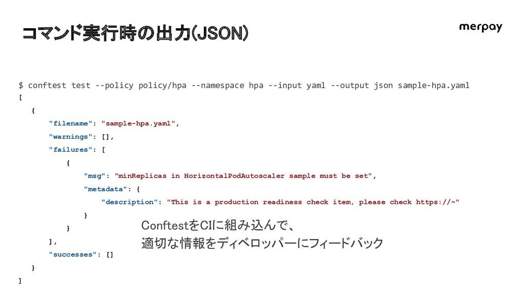 """コマンド実行時の出力(JSON) [ { """"filename"""": """"sample-hpa.y..."""