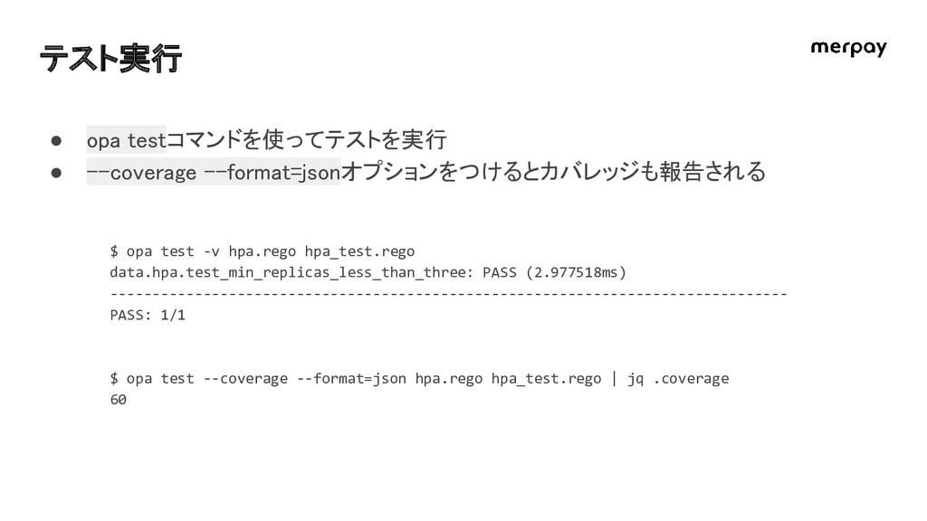 テスト実行 ● opa testコマンドを使ってテストを実行 ● --coverage -...