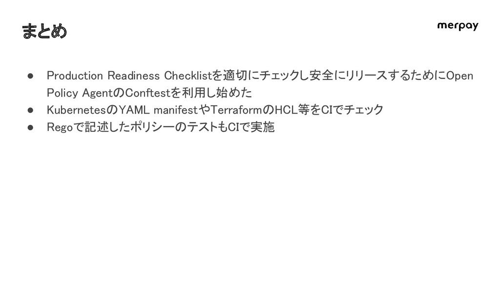 まとめ ● Production Readiness Checklistを適切にチェックし安...