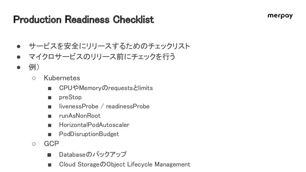 Production Readiness Checklist ● サービスを安全にリリースす...