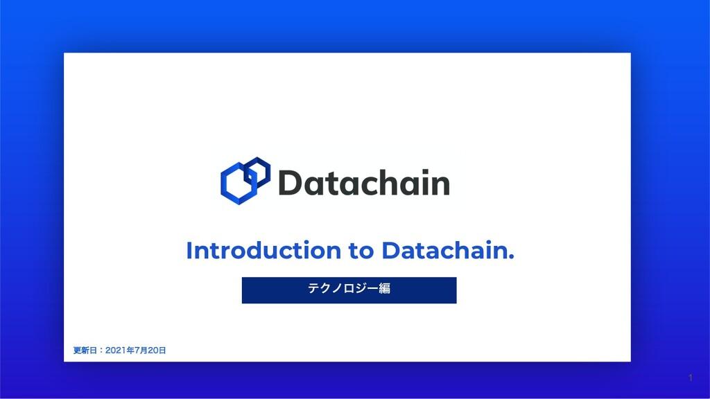 Introduction to Datachain. ςΫϊϩδʔฤ 1 ߋ৽ɿ...