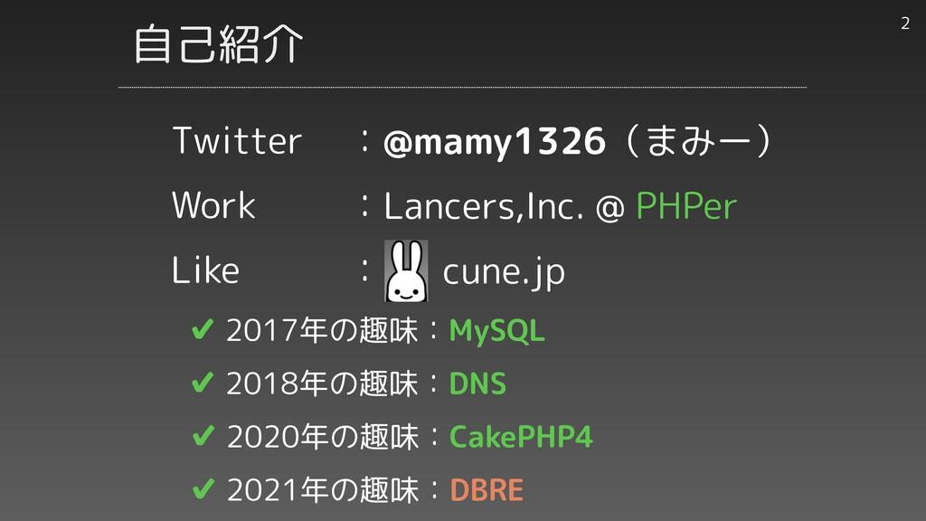 Twitter   Work   Like   ✔︎ 2017年の趣味:MySQL   ✔︎ ...