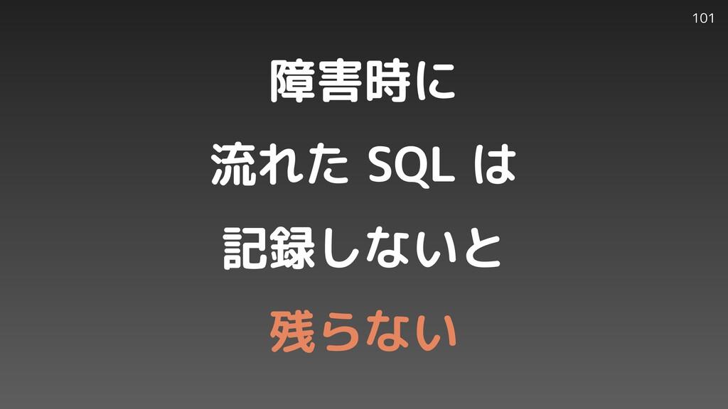 101 障害時に   流れた SQL は   記録しないと   残らない