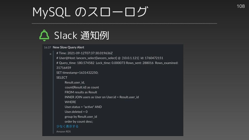 MySQL のスローログ 108 Slack 通知例