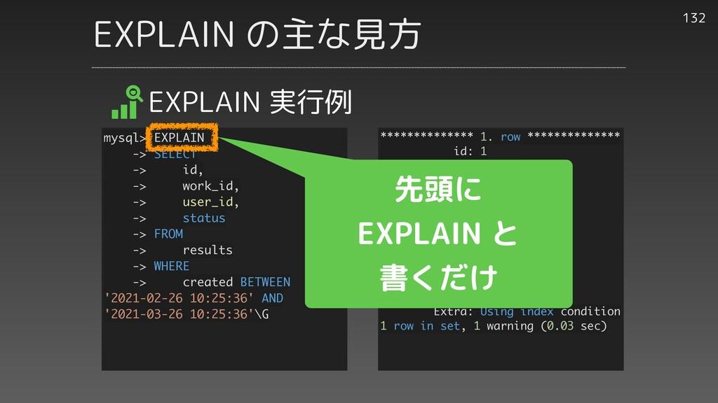 EXPLAIN の主な見方 132 EXPLAIN 実行例 ************** 1....