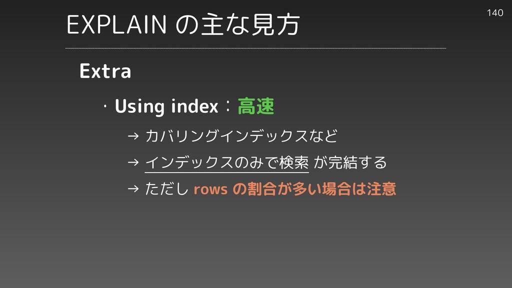 ・Using index:高速     → カバリングインデックスなど     → インデック...