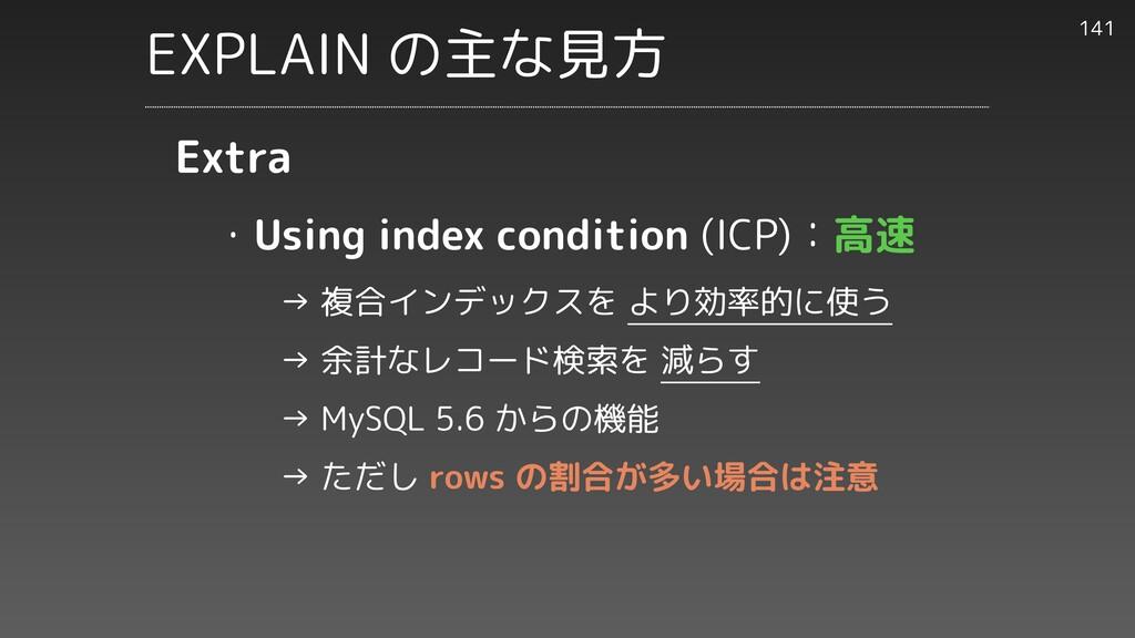・Using index condition (ICP):高速     → 複合インデックスを...