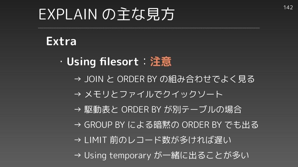 ・Using fi lesort:注意     → JOIN と ORDER BY の組み合わ...