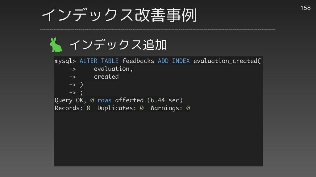 158 インデックス追加 mysql> ALTER TABLE feedbacks ADD I...
