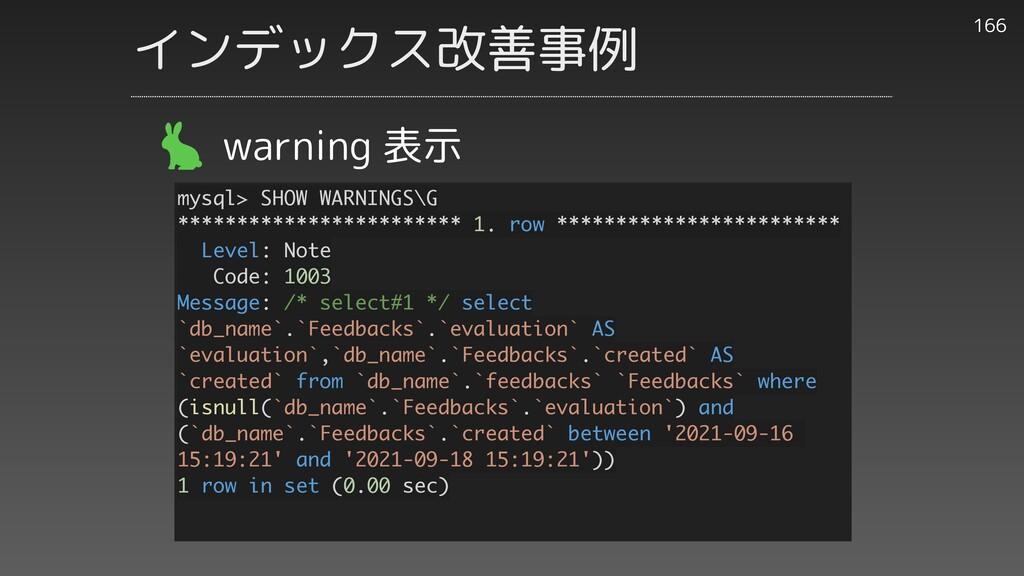 166 warning 表示 mysql> SHOW WARNINGS\G *********...