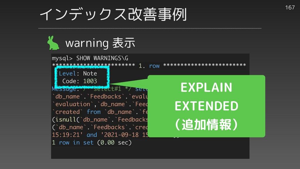 167 warning 表示 mysql> SHOW WARNINGS\G *********...