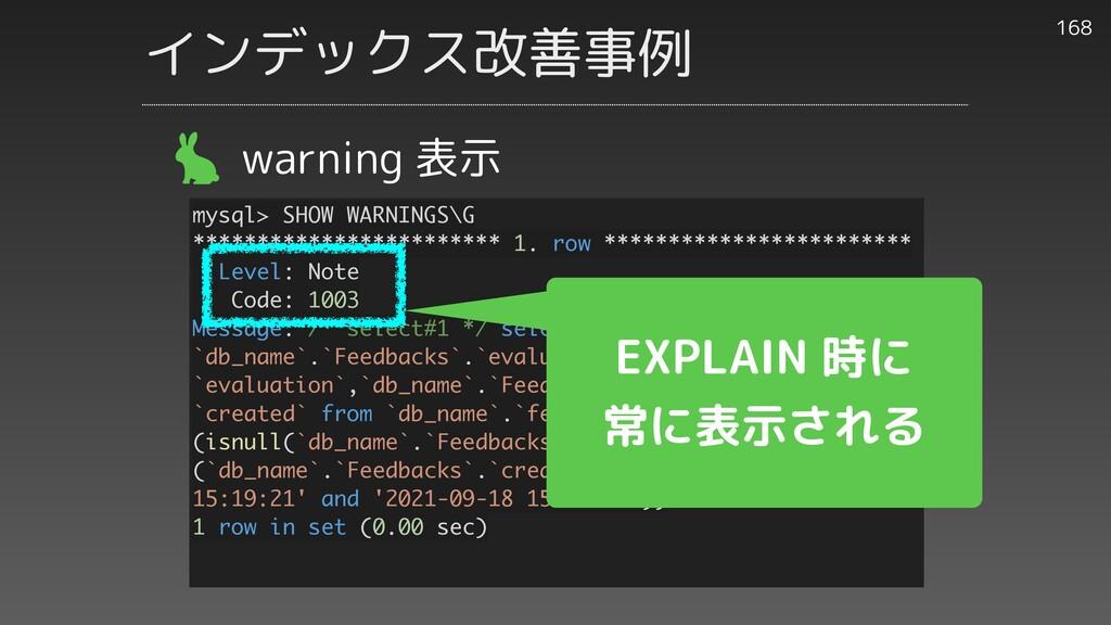 168 warning 表示 mysql> SHOW WARNINGS\G *********...
