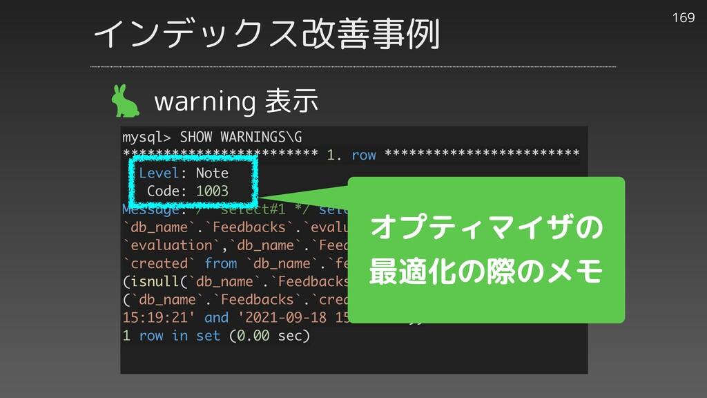 169 warning 表示 mysql> SHOW WARNINGS\G *********...