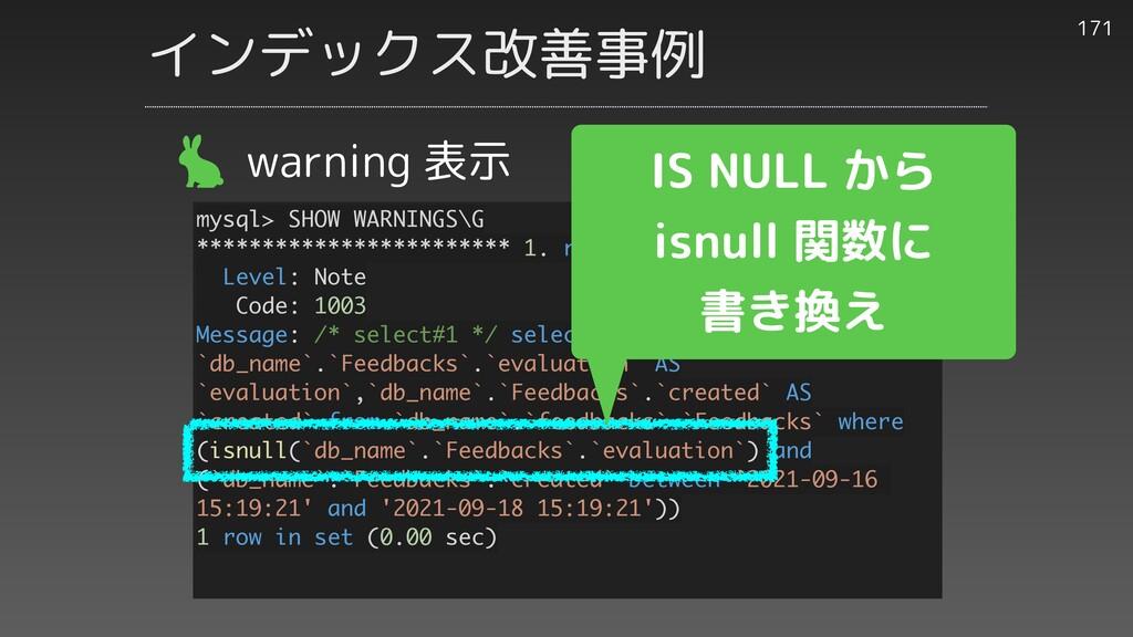 171 warning 表示 mysql> SHOW WARNINGS\G *********...