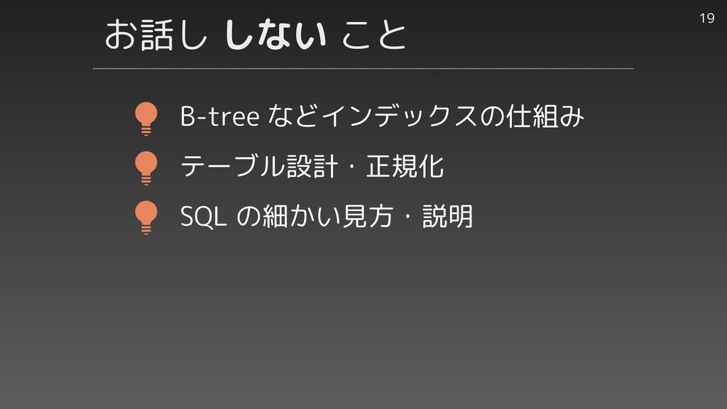 お話し しない こと B-tree などインデックスの仕組み   テーブル設計・正規化   S...