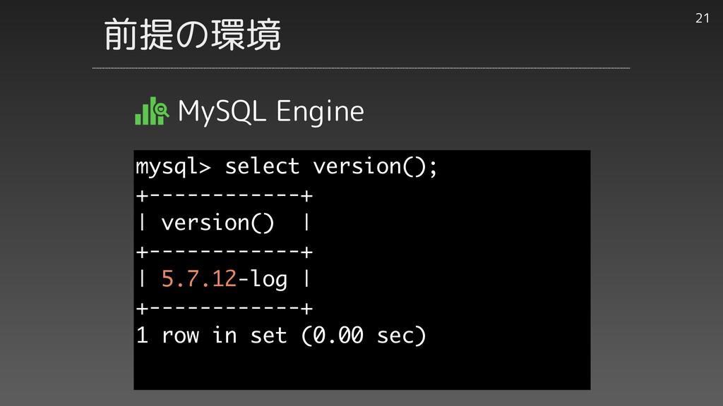 前提の環境 MySQL Engine 21 mysql> select version() ;...