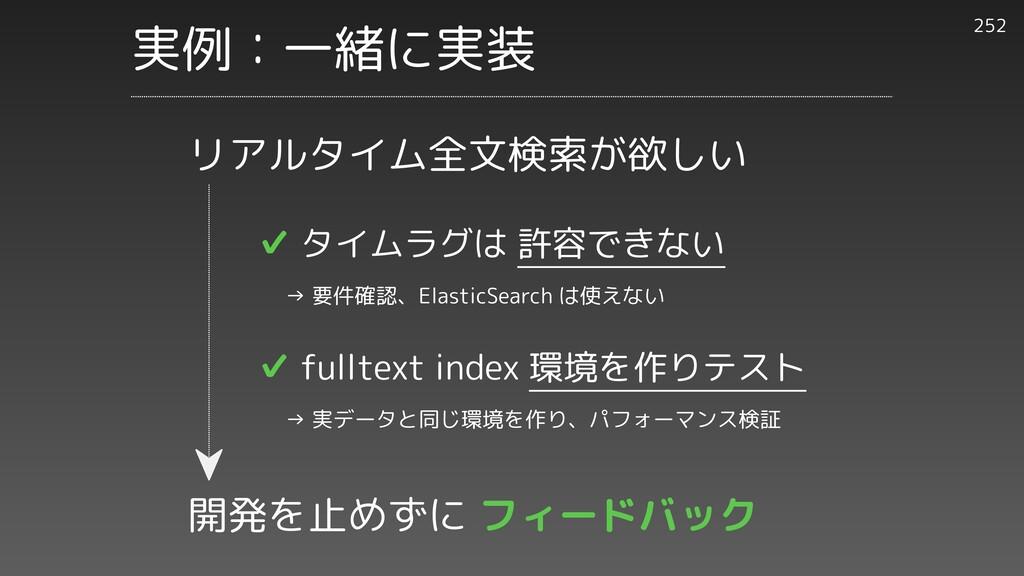 実例:一緒に実装 252 ✔︎ タイムラグは 許容できない   → 要件確認、ElasticS...