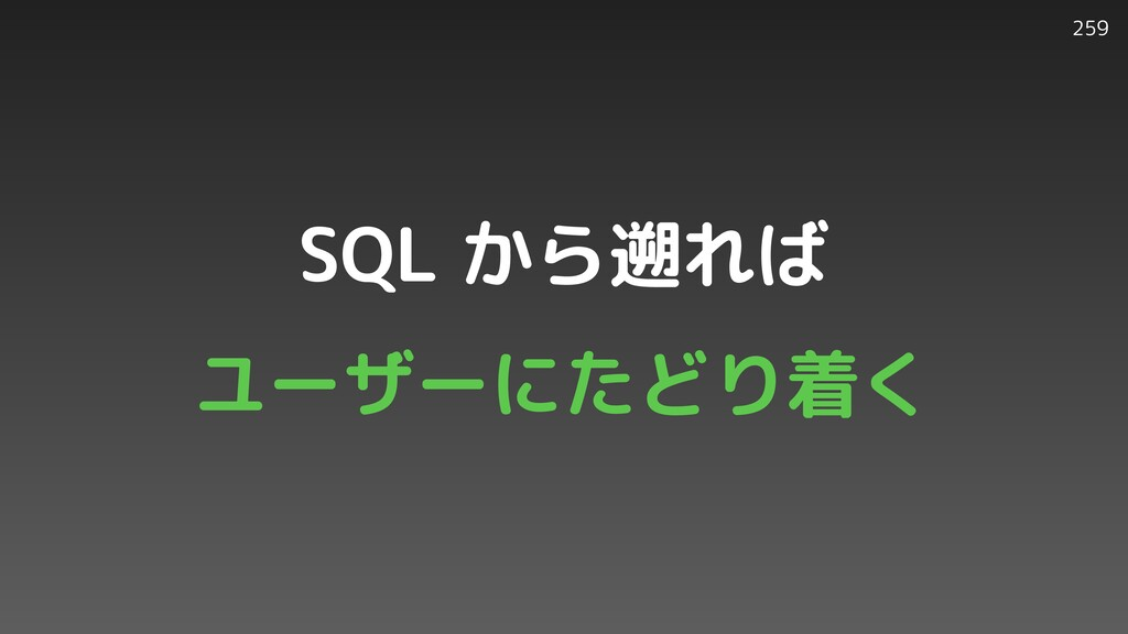 259 SQL から遡れば   ユーザーにたどり着く