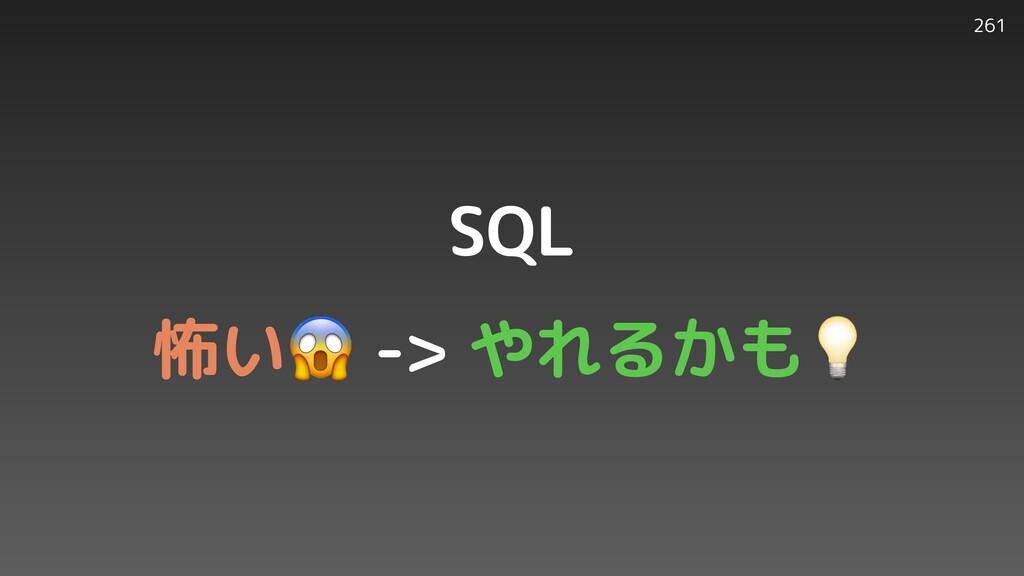 261 SQL   怖い😱 -> やれるかも💡