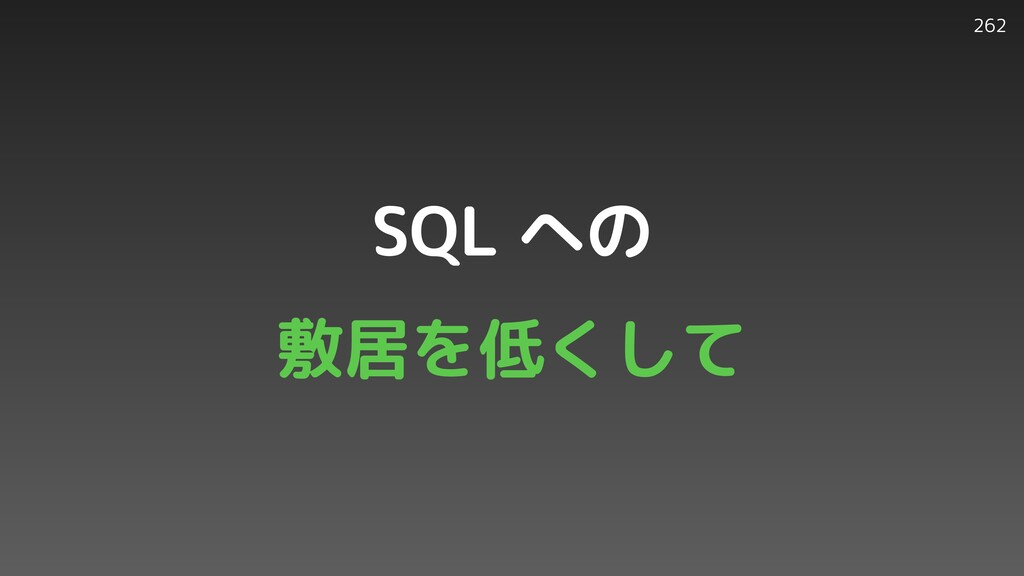 262 SQL への   敷居を低くして