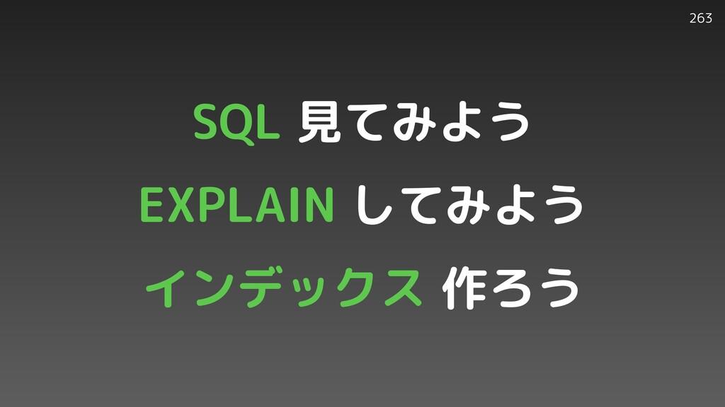 263 SQL 見てみよう   EXPLAIN してみよう   インデックス 作ろう