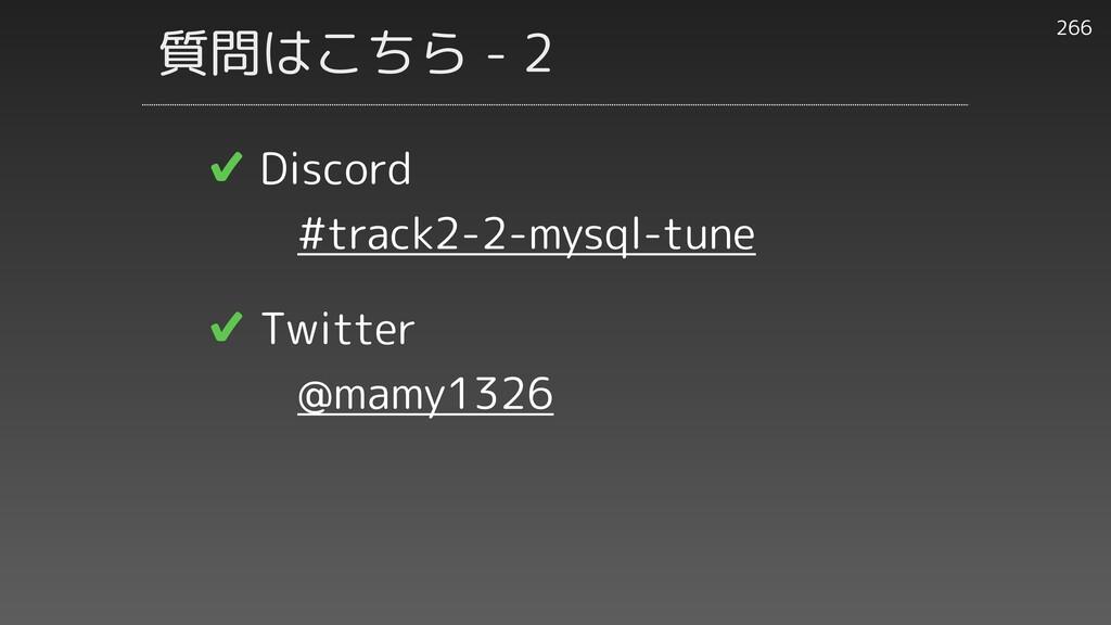 質問はこちら - 2 266 ✔︎ Discord   #track2-2-mysql-tun...